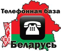 телефоны Белоруссии
