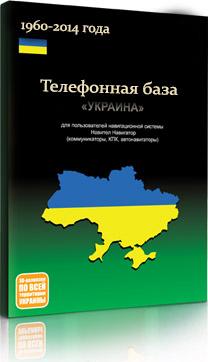 телефоны Украины
