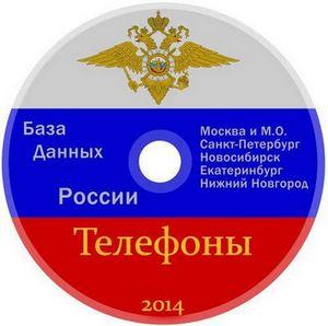 телефоны России