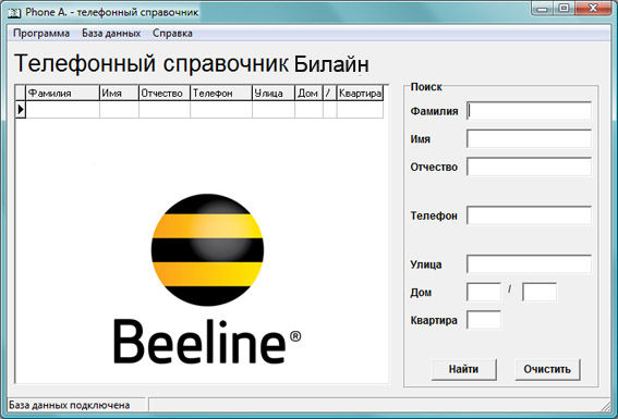 база номеров beeline