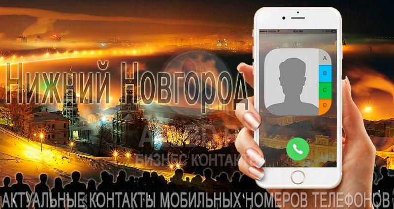 База телефонов Нижний Новгород