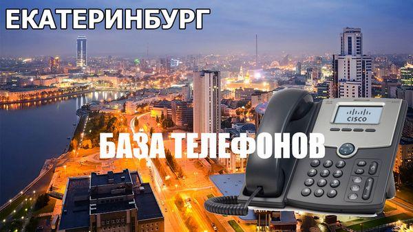 база телефонов екатеринбург