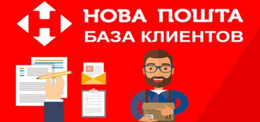 база клиентов новая почта