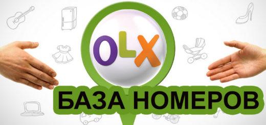 база olx